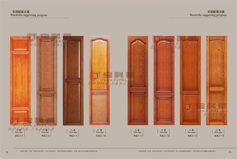 宝科莱实木衣柜门板造型